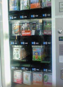 文庫本の自販機